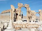 Туры в Сирию
